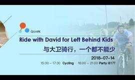 2018.07.14 与大卫同行,一个都不能少 Ride with David for the Left Behind Kids