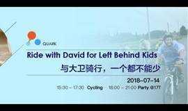 2018.07.14 与大卫同行,一个都不能少 Ride with David for the Left Behind Kids