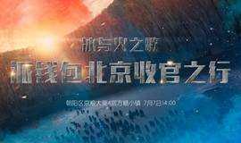 《冰与火之歌》派钱包全国行收官(北京站)