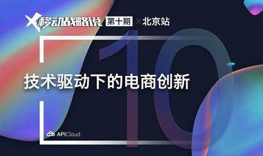 【移动战略说·第十期】技术驱动下的电商/新零售创新