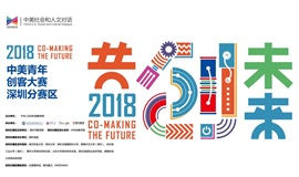 2018中美青年创客大赛深圳分赛决赛现场观众招募开始啦!
