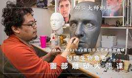 群云大师班第4期:幻想生物角色面部雕塑课