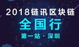 2018年链讯区块链全国行即将拉开帷幕,6月9日,我在深圳等你!