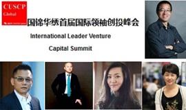 国锦华绣首届国际领袖创投峰会|2018年9月中国北京,国际创投界翘楚:红杉资本,洪泰基金,创新工场,真格基金