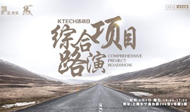 KTECH活动日——综合项目路演