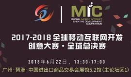 2017-2018全球移动互联网开发创意大赛•全球总决赛