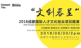 """2018""""文创蓉呈""""成都国际人才文创项目路演 Chengdu International Talents' Culture Creative Program Road Show"""