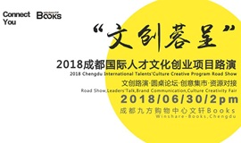 "2018""文创蓉呈""成都国际人才文创项目路演 Chengdu International Talents' Culture Creative Program Road Show"