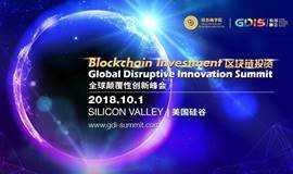 区块链应用与投资 | 2018全球颠覆性创新峰会(GDIS),地点美国硅谷
