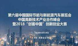 """第六届中国国际节能与新能源汽车展览会 中国高新技术产业合作峰会 暨2018""""创客中国""""创新创业大赛"""