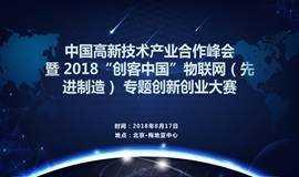 """中国高新技术产业合作峰会 暨2018""""创客中国""""物联网(先进制造) 专题创新创业大赛"""