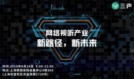 第十届中国网络视听产业论坛    三声·视听平台新商业模式分论坛