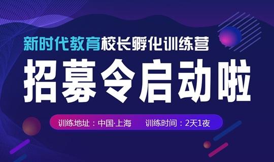 第二期新时代教育校长孵化训练营·上海站 集结令