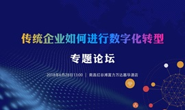 传统企业如何进行数字化转型 南昌站专题论坛