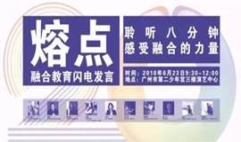 """FUN招募   广州市少年宫融合教育交流开放日-- 6月23日,邀请你一起测定""""熔点""""!(免费领票)"""