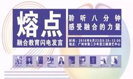 """'熔点'融合教育闪电发言,6月23日,邀请你一起测定""""熔点""""!"""