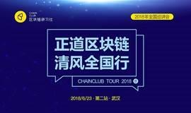 正道区块链,清风全国行-第二站:武汉