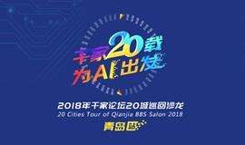 2018年千家论坛20城巡回沙龙活动——青岛站