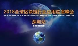 2018全球区块链行业应用巡演峰会【深圳站】