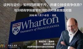 沃顿商学院最受欢迎的谈判课教授戴蒙德亲授《谈判与定价》