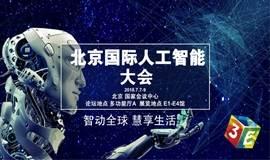 北京国际人工智能大会
