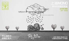 【每周活动】上海MONO 阿卡贝拉同乐会!夏季(第223期):小情歌