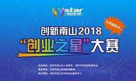 """正在报名中-创新南山2018""""创业之星""""大赛(十大行业赛)"""