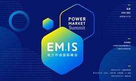 2018(第二届)电力市场国际峰会 报名通道