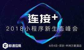 连接+——2018小程序新生态千人峰会