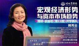 《宏观经济形势与资本市场趋势》清华大学韩秀云教授主讲