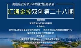 南山区政府资本&项目对接路演会——汇通金控双创第二十八期