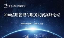 第十二届上海金融服务洽谈会暨2018信用管理与服务发展高峰论坛