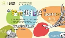 六月论坛 | 轻食进化论LIGHT FOOD