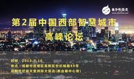 【中国西部智慧城市高峰论坛】聚焦西部智慧城市新发展