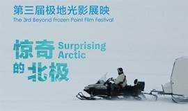 """OCAT西安放映   """"Surprising Arctic 惊奇的北极"""""""