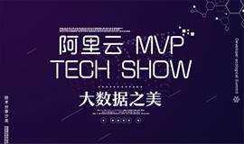 [厦门阿里云ACE] 【阿里云 MVP Tech Show 第10期】大数据之美