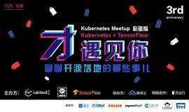 才遇见你   K8sMeetup 彩蛋版——聊聊开源落地的那些事儿(北京场)