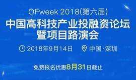 OFweek 2018第六届高科技产业投融资论坛暨项目路演会