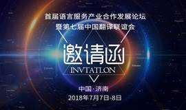 第七届中国翻译联谊会CUTI