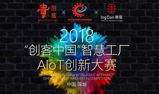 2018创新中国智慧工场(深圳)AIoT创新大赛