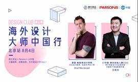 中美 交互&UI设计大师 交流&头脑风暴  讲座\创意DIY!