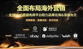 2018 跨境电商平台助力品牌出海&流量为王高峰论坛