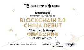 新一代公链Thunder & Aergo中国首次公开亮相 - BLOCK72上海红酒派对