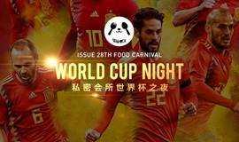 20180630 海归吃货嘉年华第28期---私密会所世界杯之夜 World Cup Night