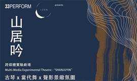 33PERFORM | 跨媒体实验剧场 -【山居吟】