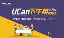 "UCan下午茶(杭州站)—— 企业的""数据困惑""该何去何从?"