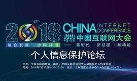 2018中国互联网大会个人信息保护论坛