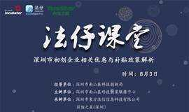 法仔课堂第51期-深圳市初创企业相关优惠与补贴政策解析