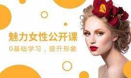 深圳地区——火热征集1000名女性免费学《精致妆容、魅力发型、服饰搭配》