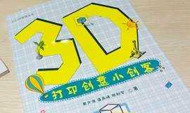 学会创新,3D打印公开课来了!